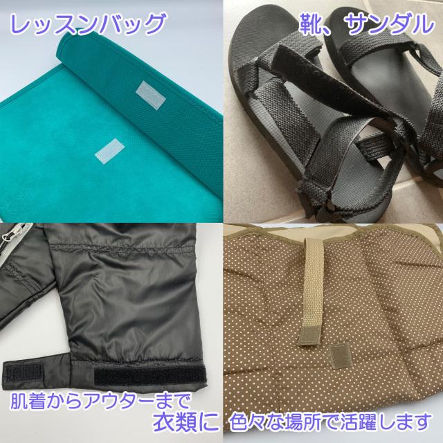 面ファスナー縫製用使用例2
